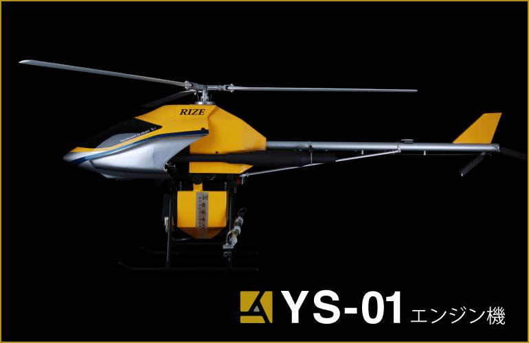 YS-01エンジン機