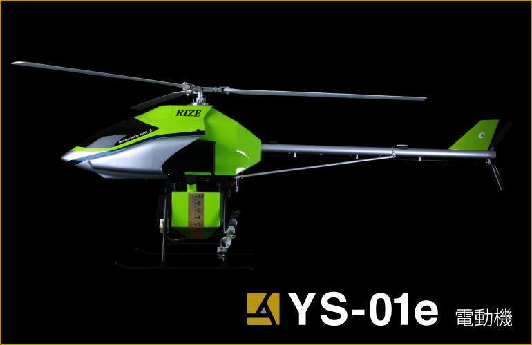 YS-01e電動機